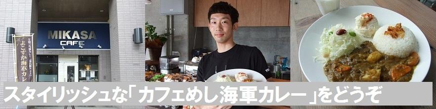 スタイリッシュな「カフェめし海軍カレー」をどうぞ!!