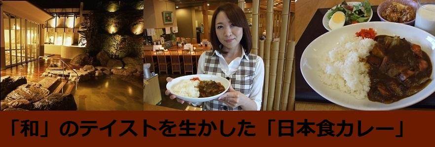 「和」のテイストを生かした      「日本食」の海軍カレー