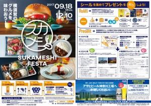 sukameshi_chirashi_samu-thumb-700x494-1722