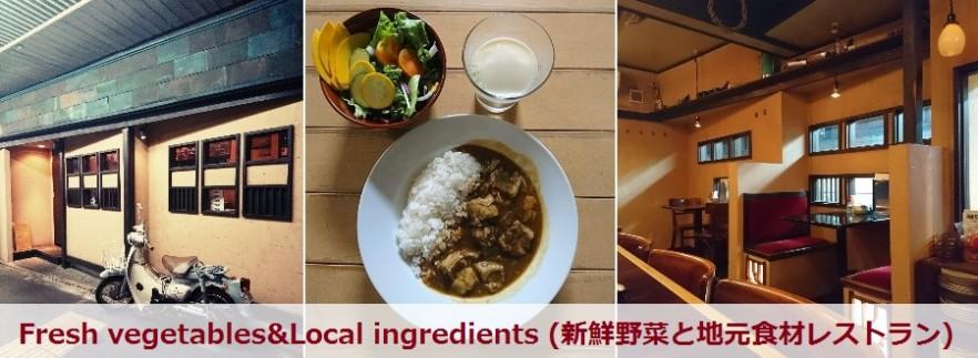 Fresh vegetables&Local ingredients(新鮮野菜と地元食材レストラン)