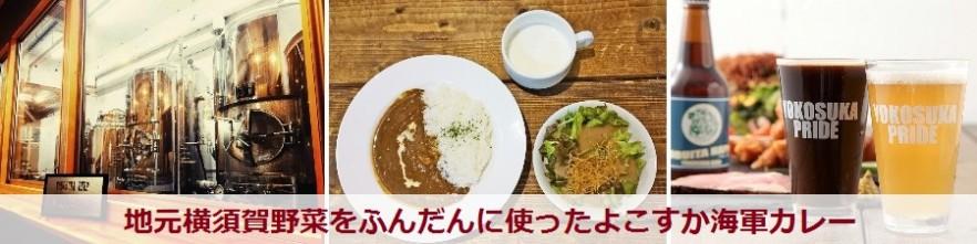 地元横須賀野菜をふんだんに使ったよこすか海軍カレー